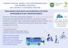 informacja nt. sposobu przemieszczania się - ankieta przeprowadzana na zlecenie Urzędu Marszałkowskiego